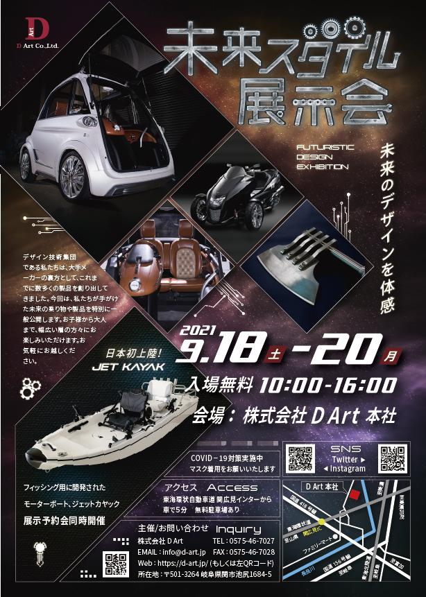 未来スタイル展示会開催 株式会社D Art